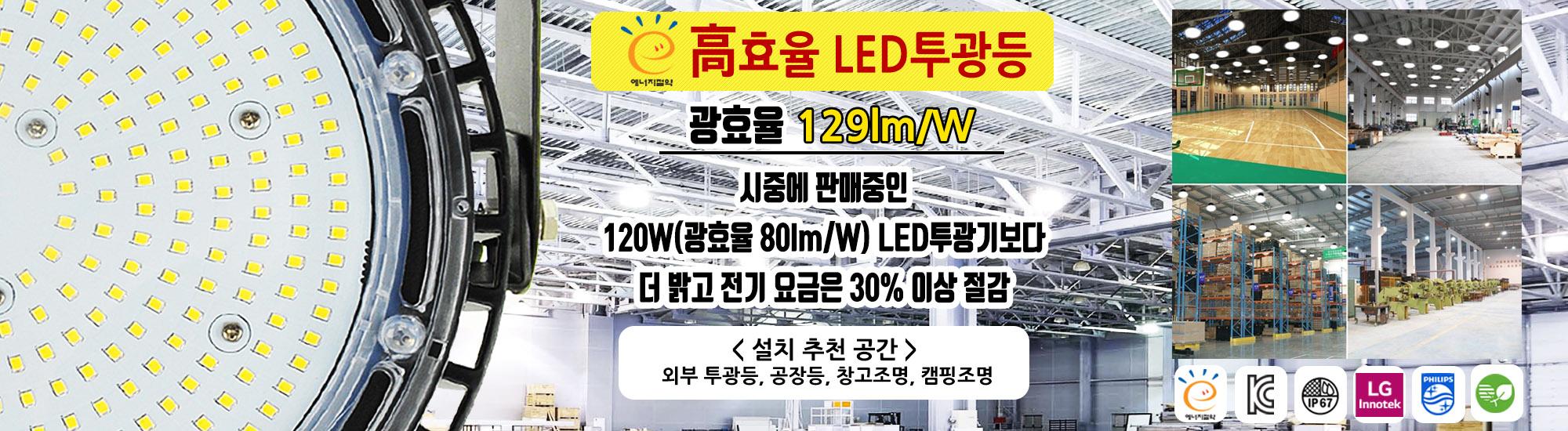 고효율 LED투광기