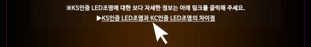 LED전등
