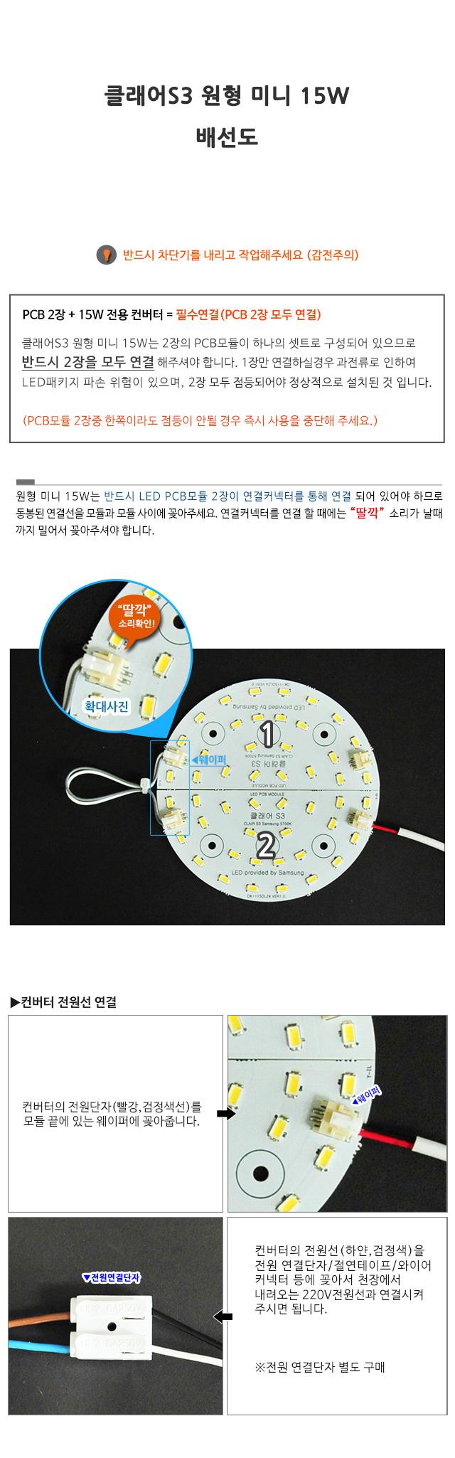LED직부등