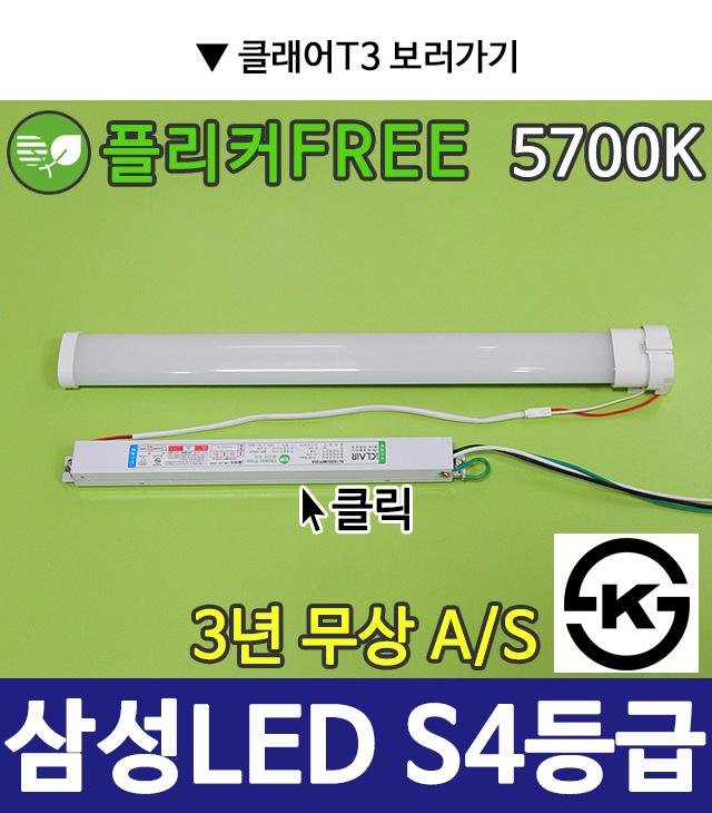 LED방등