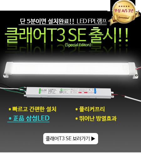 LED형광등