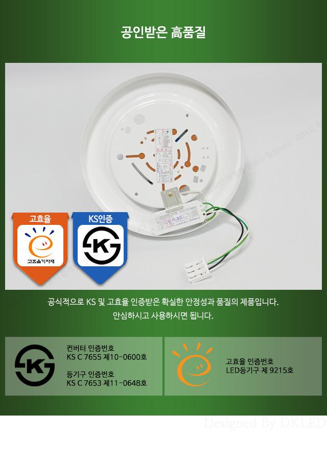 대경엘이디 - LED직부등 원형 12W 욕실조명 DK-2765 대경LED