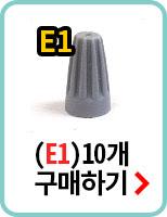 E1/100개묶음구매하기