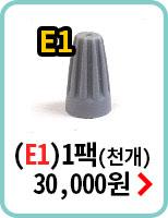 E1/1000개묶음구매하기