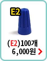 E2/100개묶음구매하기