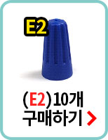 E2/10개묶음구매하기