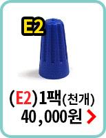 E2/1000개묶음구매하기