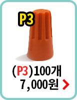 P3/100개묶음구매하기