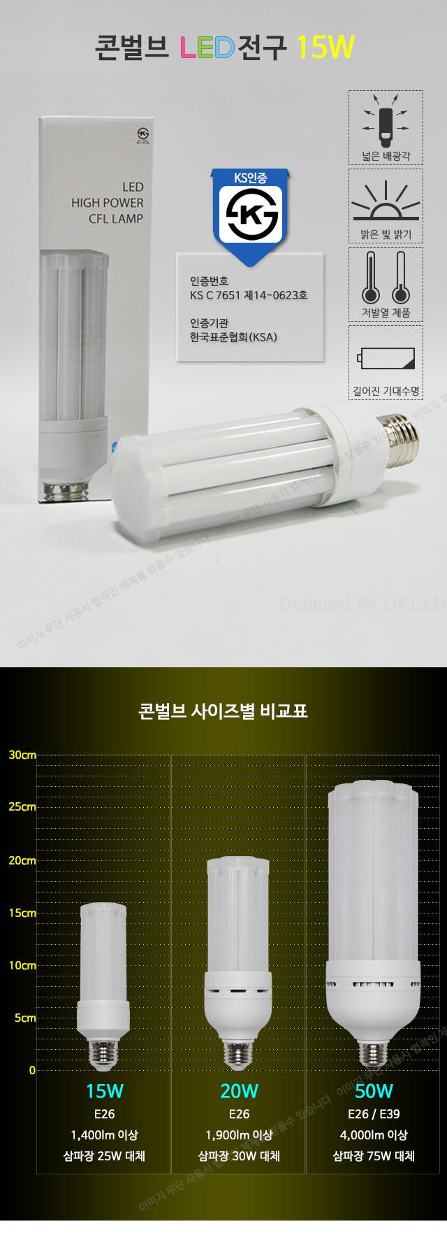 LED전구 콘벌브 15W 전구색 백열전구 대체 GN-3397 지니조명