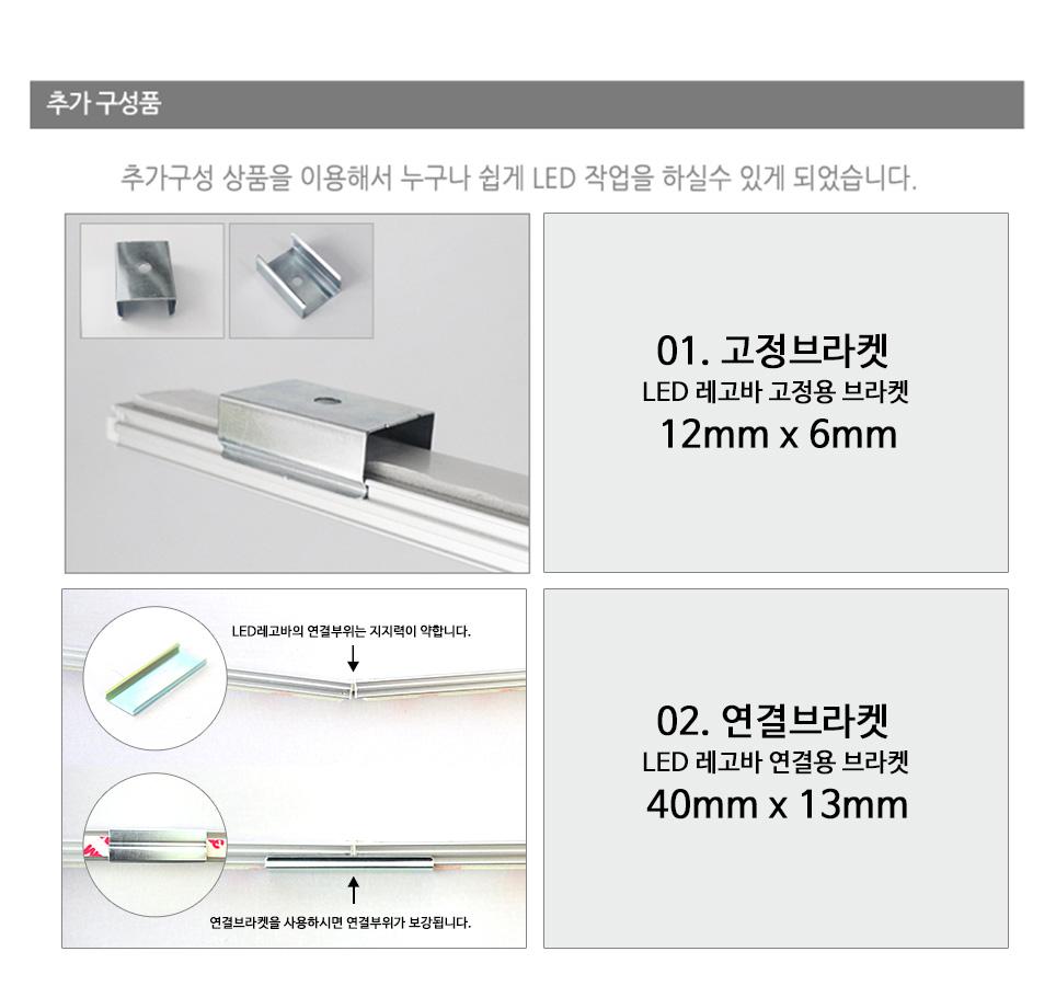 가정용 LED 형광등 조명 교체 엘이디모아