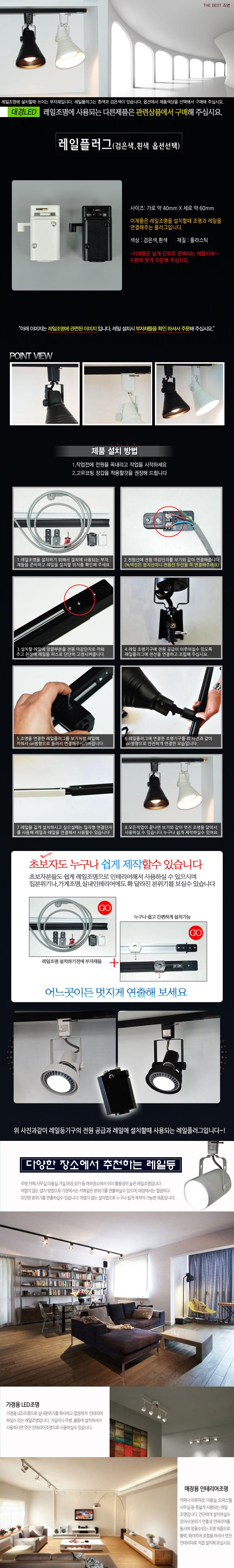 [대경LED] 레일플러그(흰색/검정색) LED조명, 레일조명, 룸조명 ...