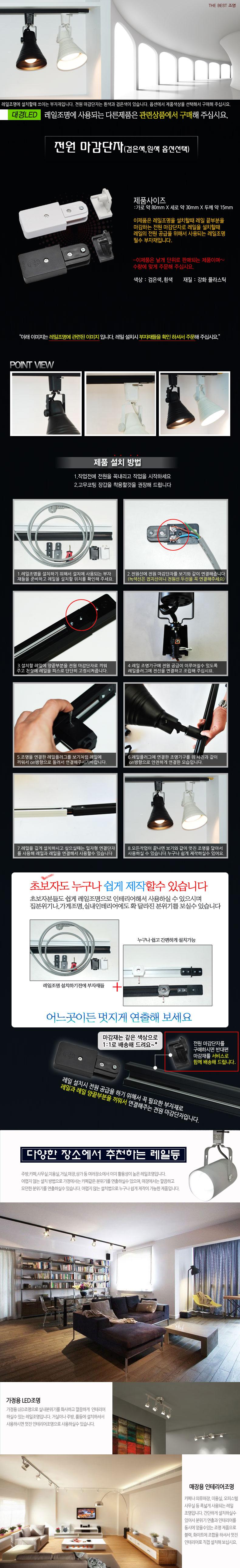레일 전원 연결/마감단자 (흰색/검정색) LED조명 레일조명 룸조명 ...